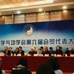 世界医学気功学会会員代表大会