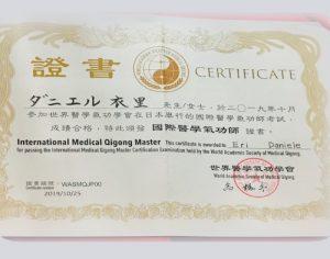 国際医学気功師certificate